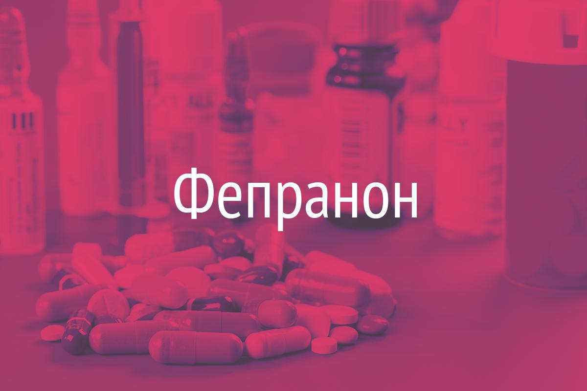 Фепранон: инструкция по применению таблеток