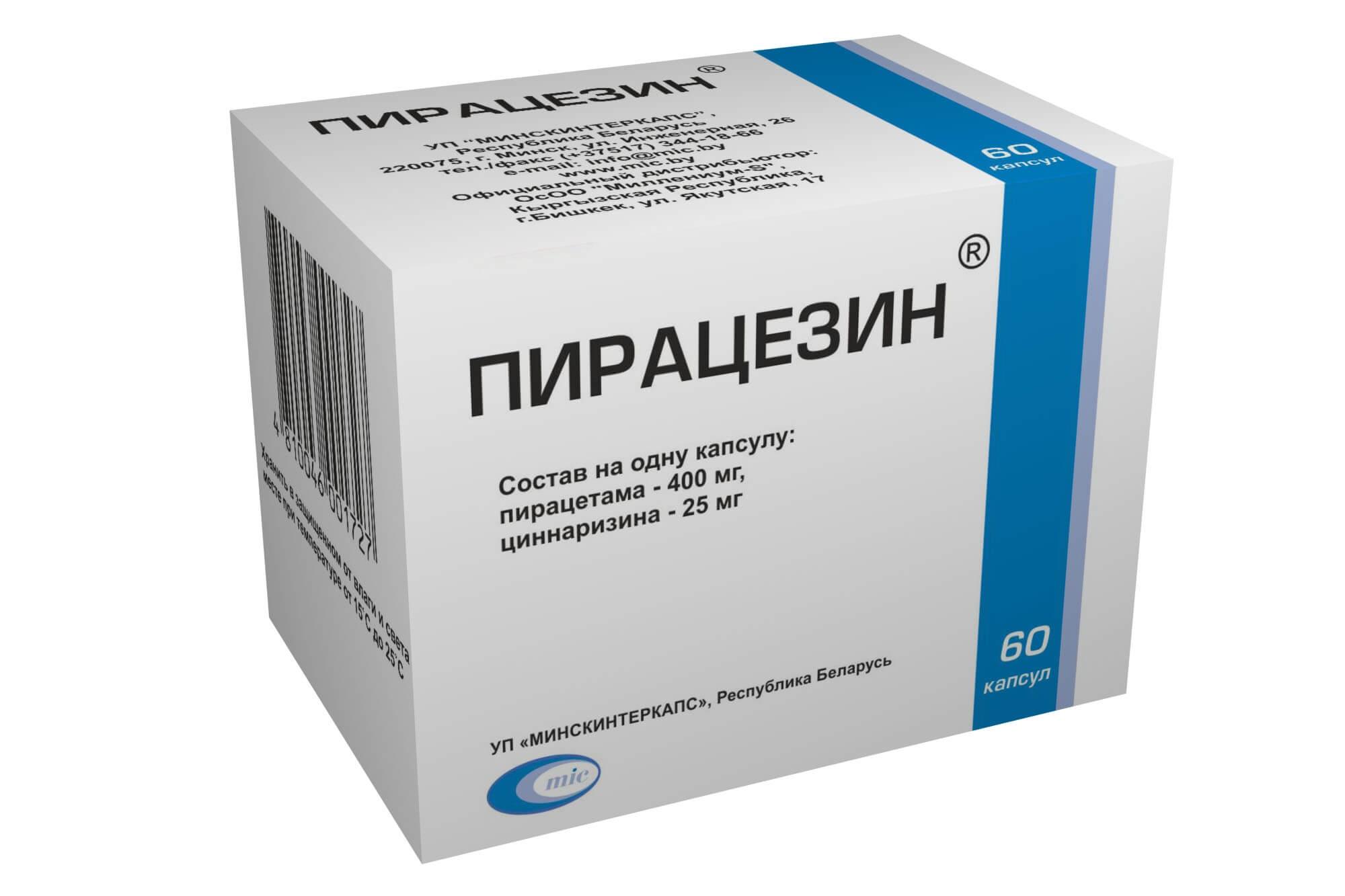 Пирацезин: инструкция по применению капсул