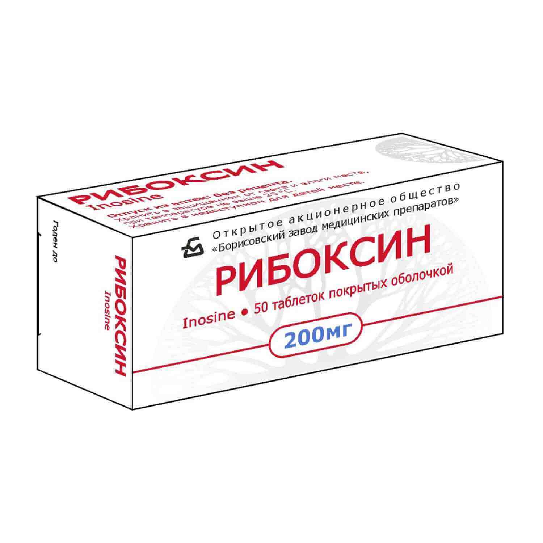 Рибоксин: инструкция по применению таблеток и раствора