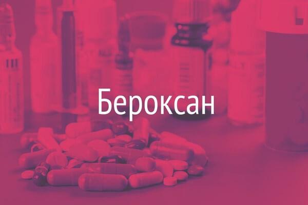 Бероксан: инструкция по применению раствора и таблеток