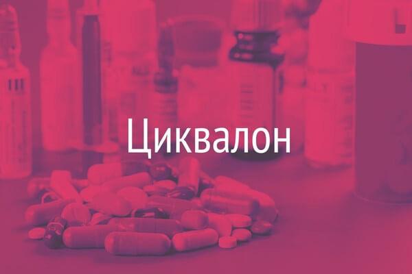 Циквалон: инструкция по применению таблеток