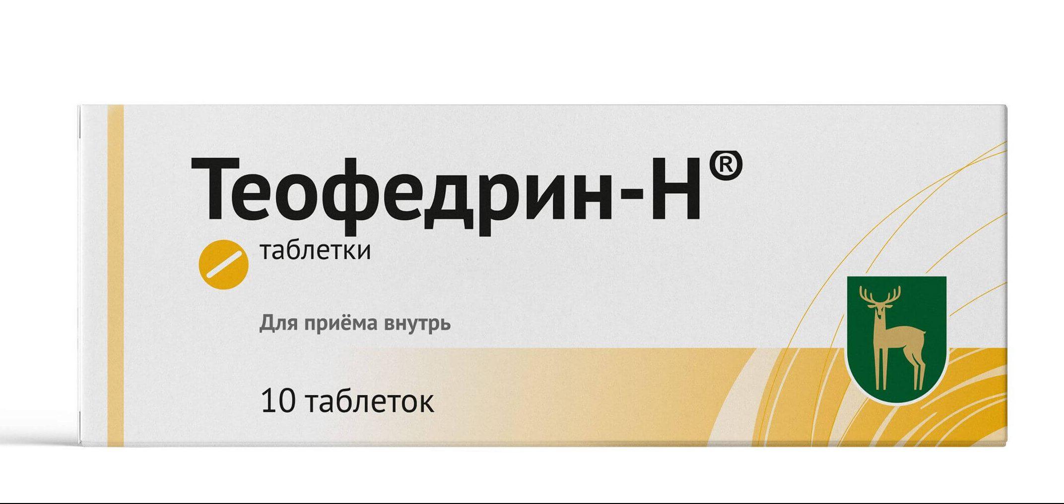 Теофедрин Н: инструкция по применению таблеток