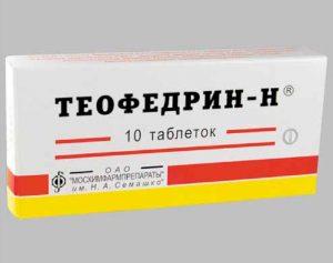 теофедрин н
