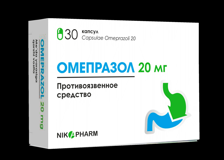 Омепразол: инструкция по применению капсул