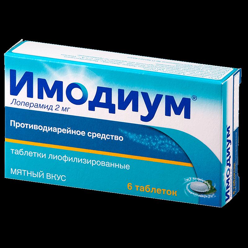 Имодиум: инструкция по применению капсул и таблеток