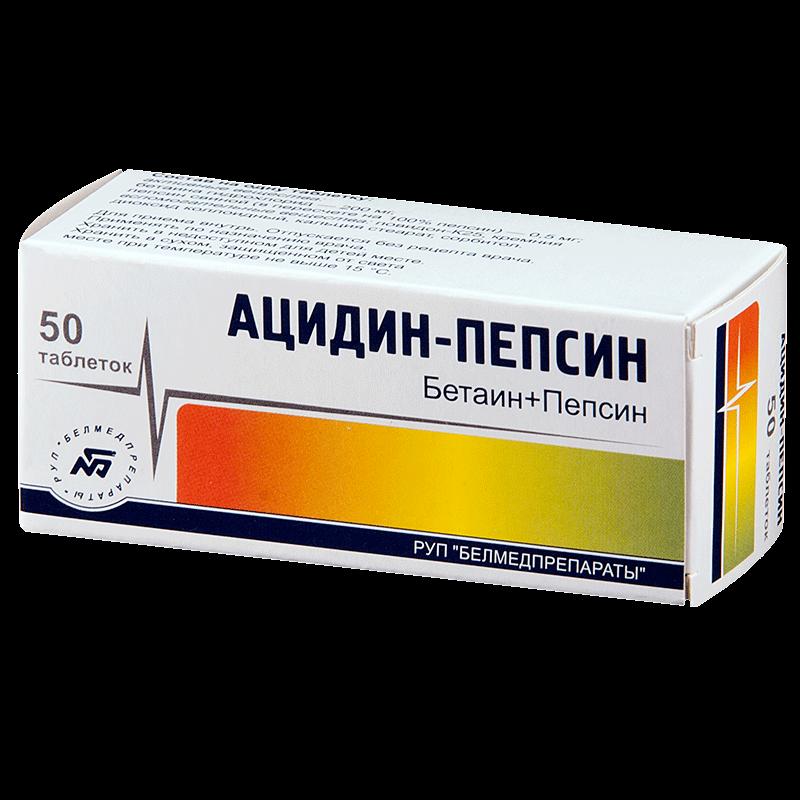 Ацидин-пепсин: инструкция по применению таблеток