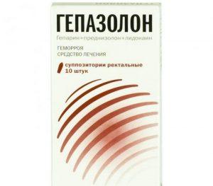 гепазолон
