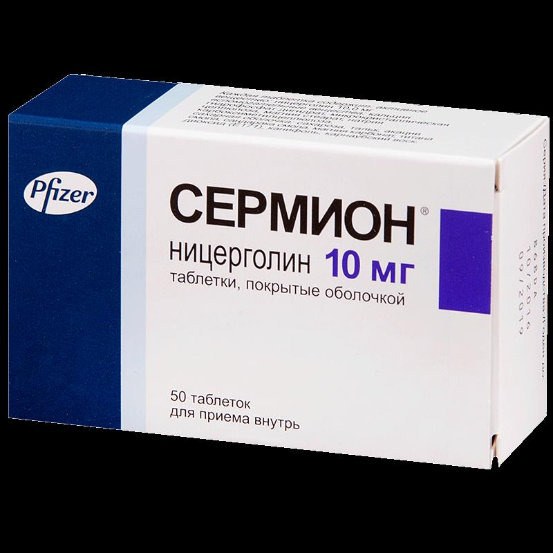 Сермион: инструкция по применению таблеток