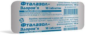 Фталазол-Здоровье