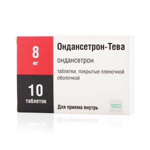 ондансетрон тева 8 мг