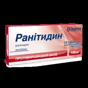 Ранитидин-здоровье