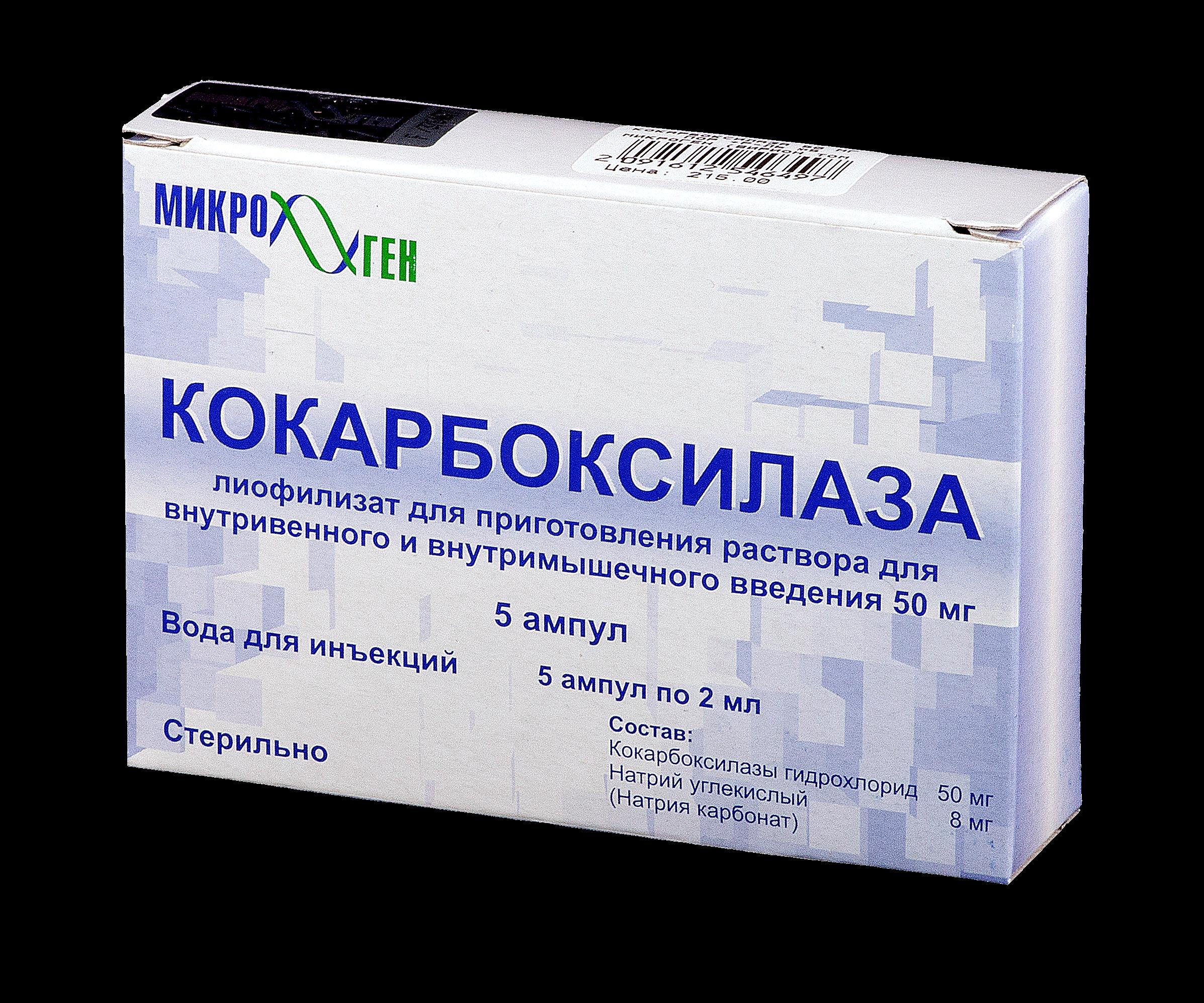 Кокарбоксилаза: инструкция по применению лиофилизата