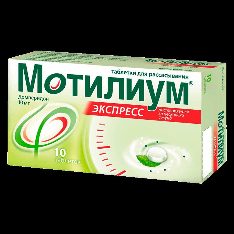 Мотилиум экспресс таблетки для рассасывания: инструкция по применению, через сколько действует препарат