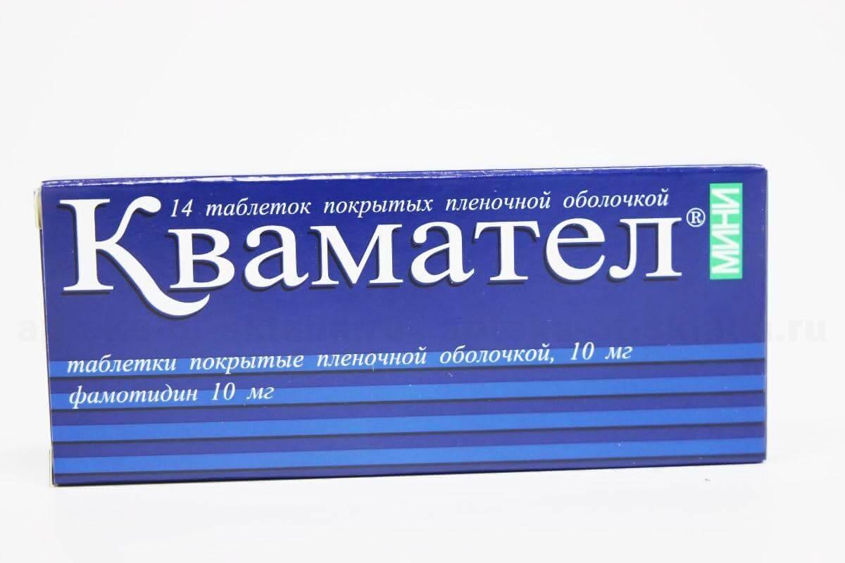 Квамател Мини: инструкция по применению таблеток