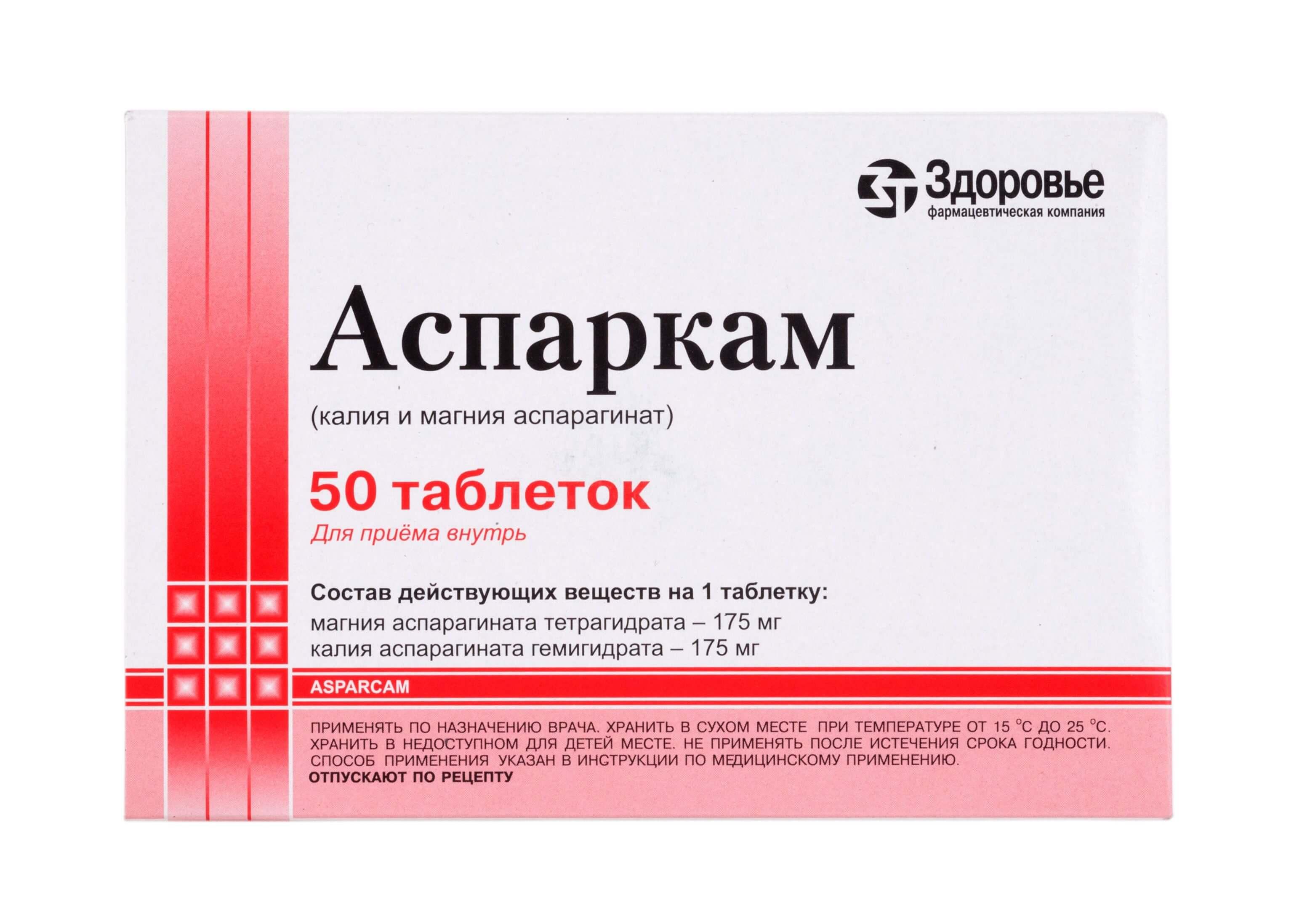 Аспаркам: инструкция по применению таблеток
