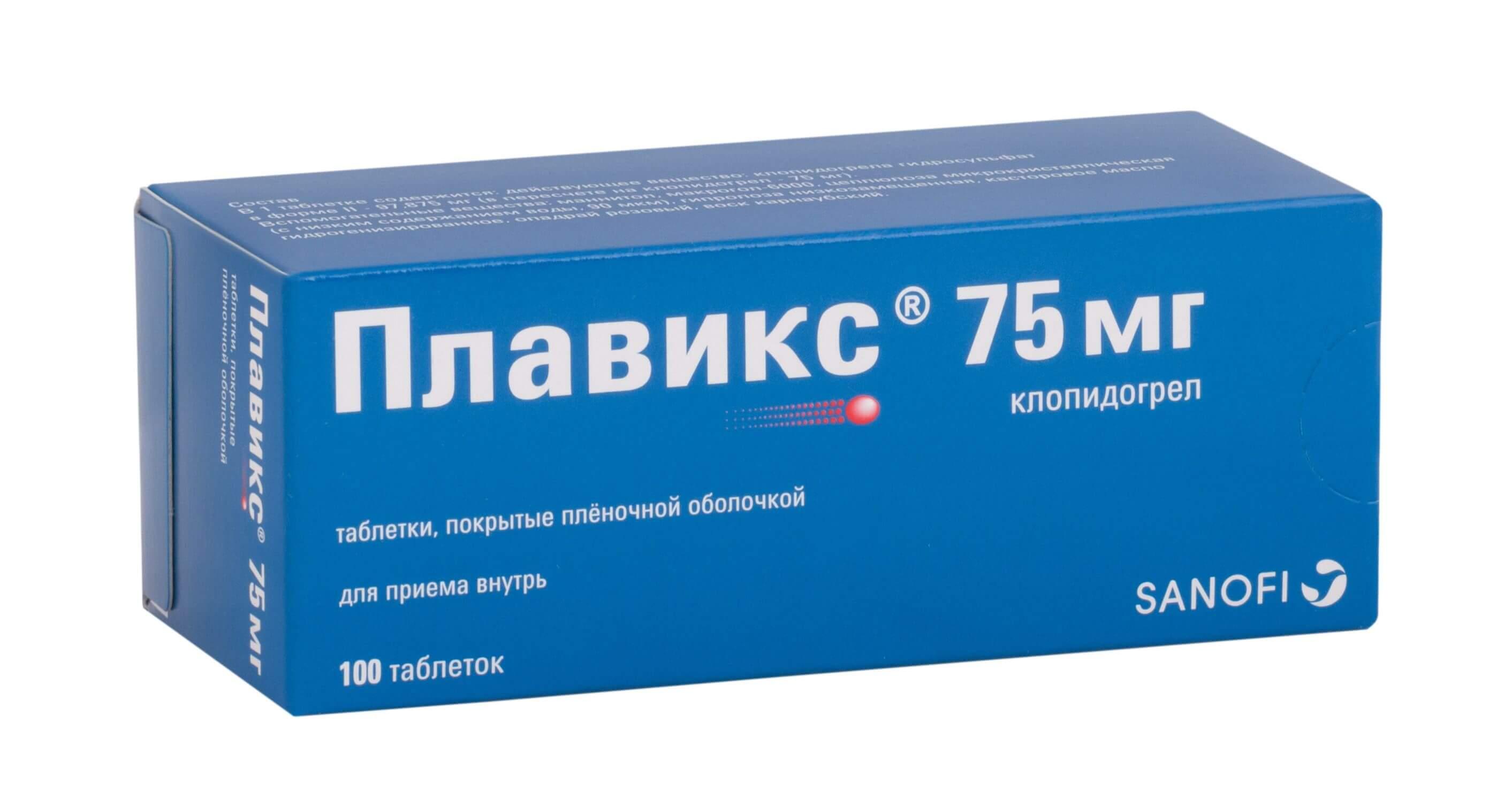 Плавикс: инструкция по применению таблеток