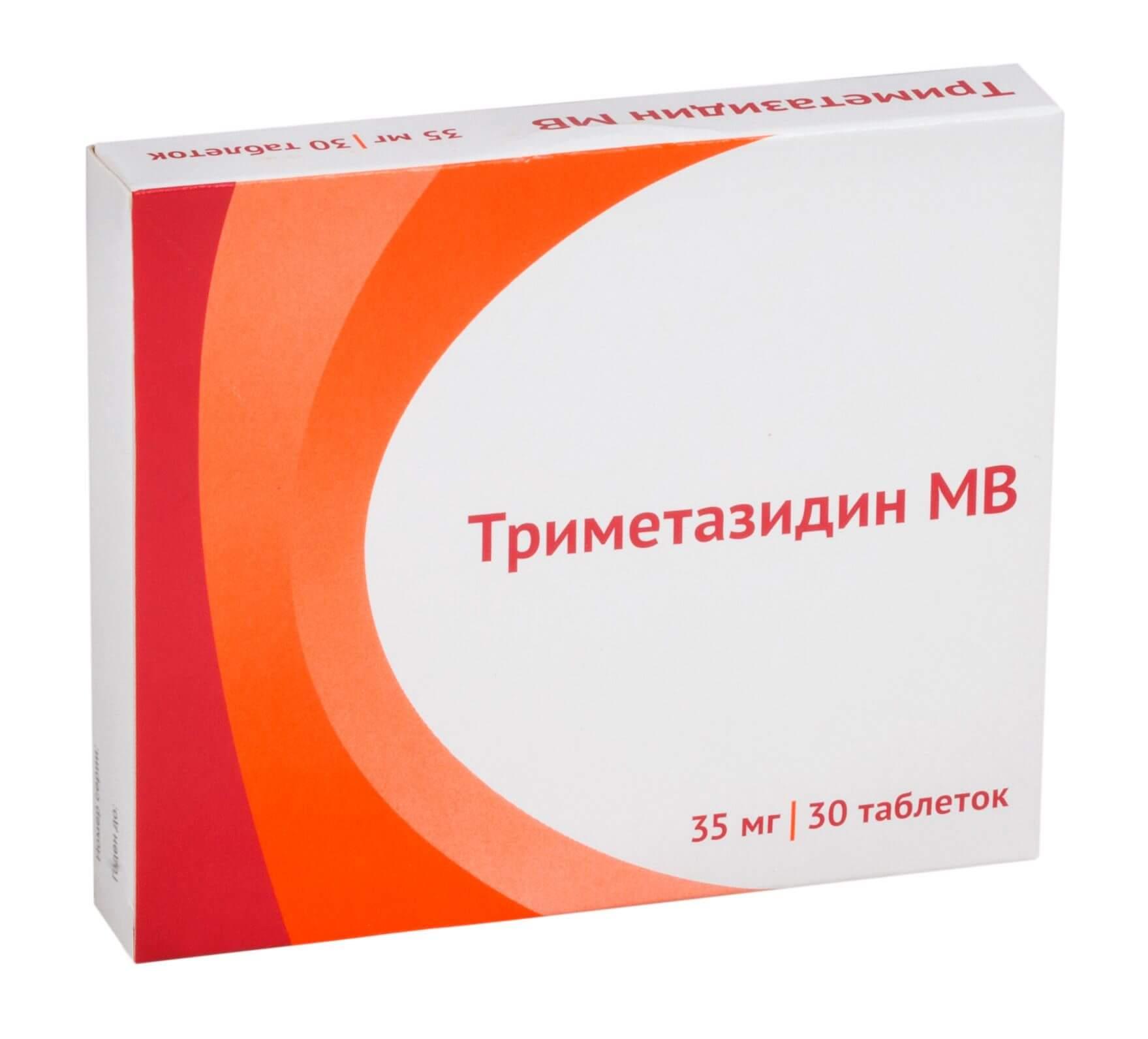 Триметазидин МВ: инструкция по применению таблеток