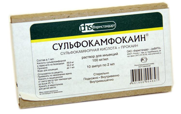 Сульфокамфокаин: инструкция по применению раствора