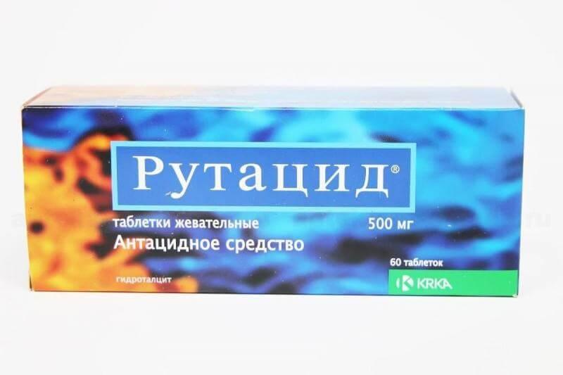 Рутацид: инструкция по применению таблеток