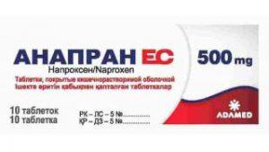 Анапран ЭС