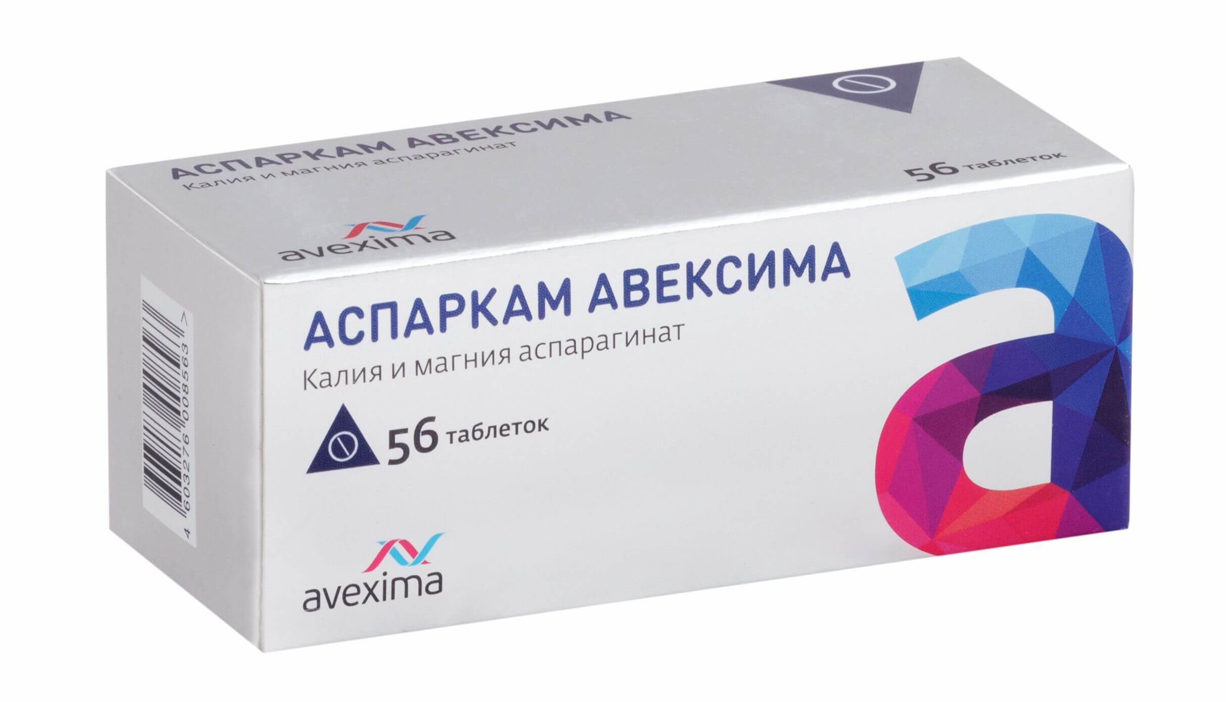Аспаркам Авексима: инструкция по применению таблеток