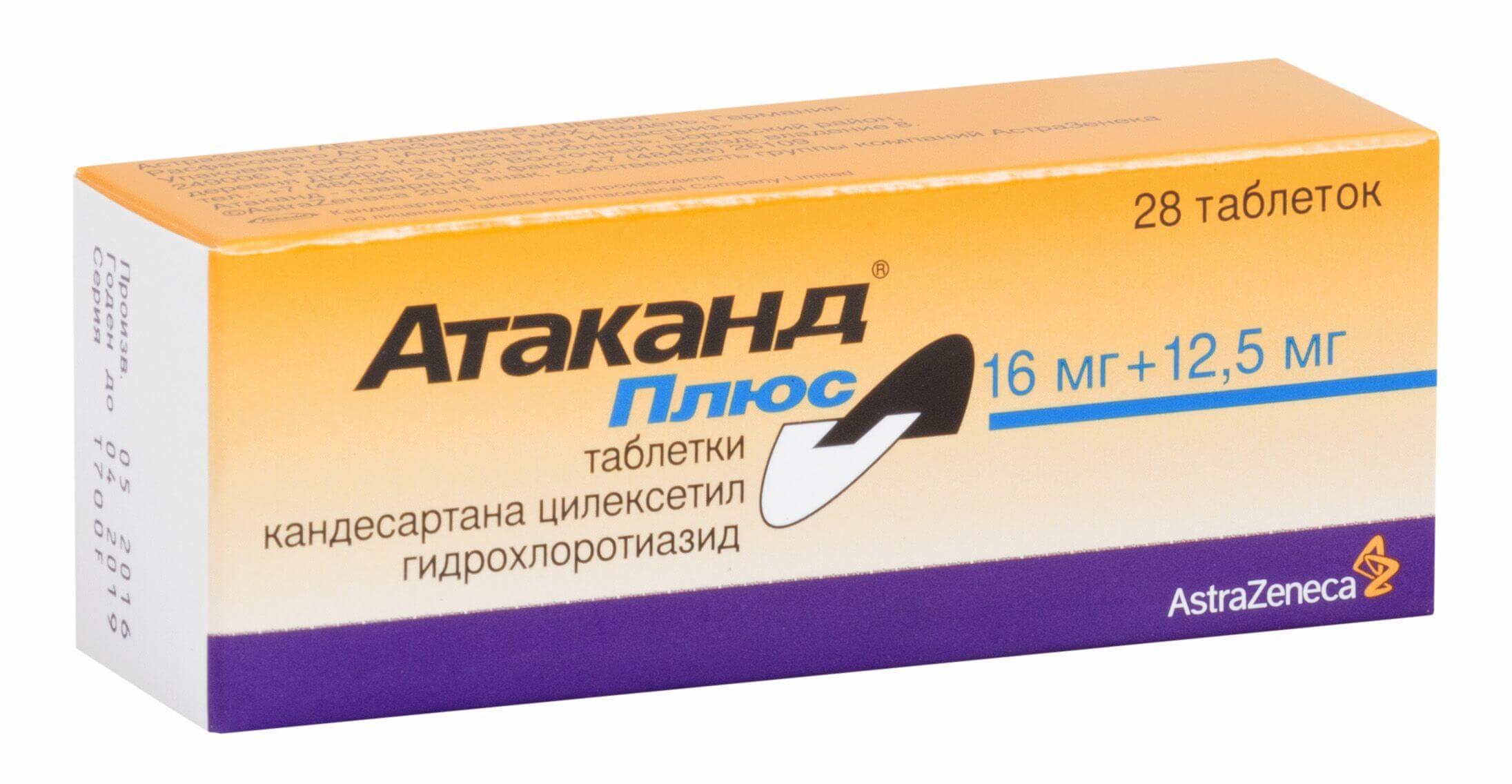 Атаканд плюс: инструкция по применению таблеток