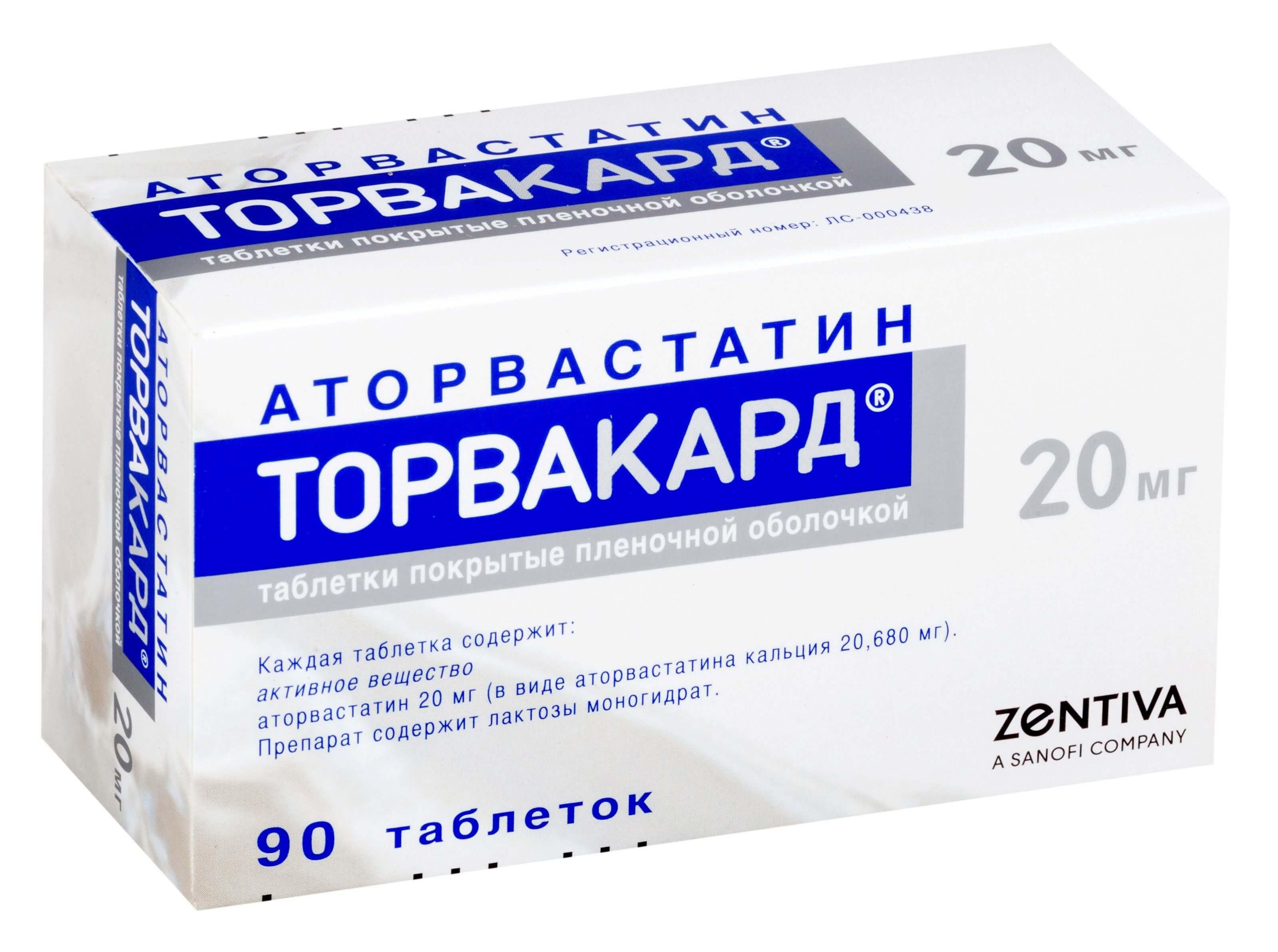 Торвакард: инструкция по применению таблеток