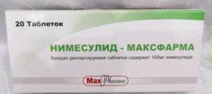 Нимесулид-Максфарма