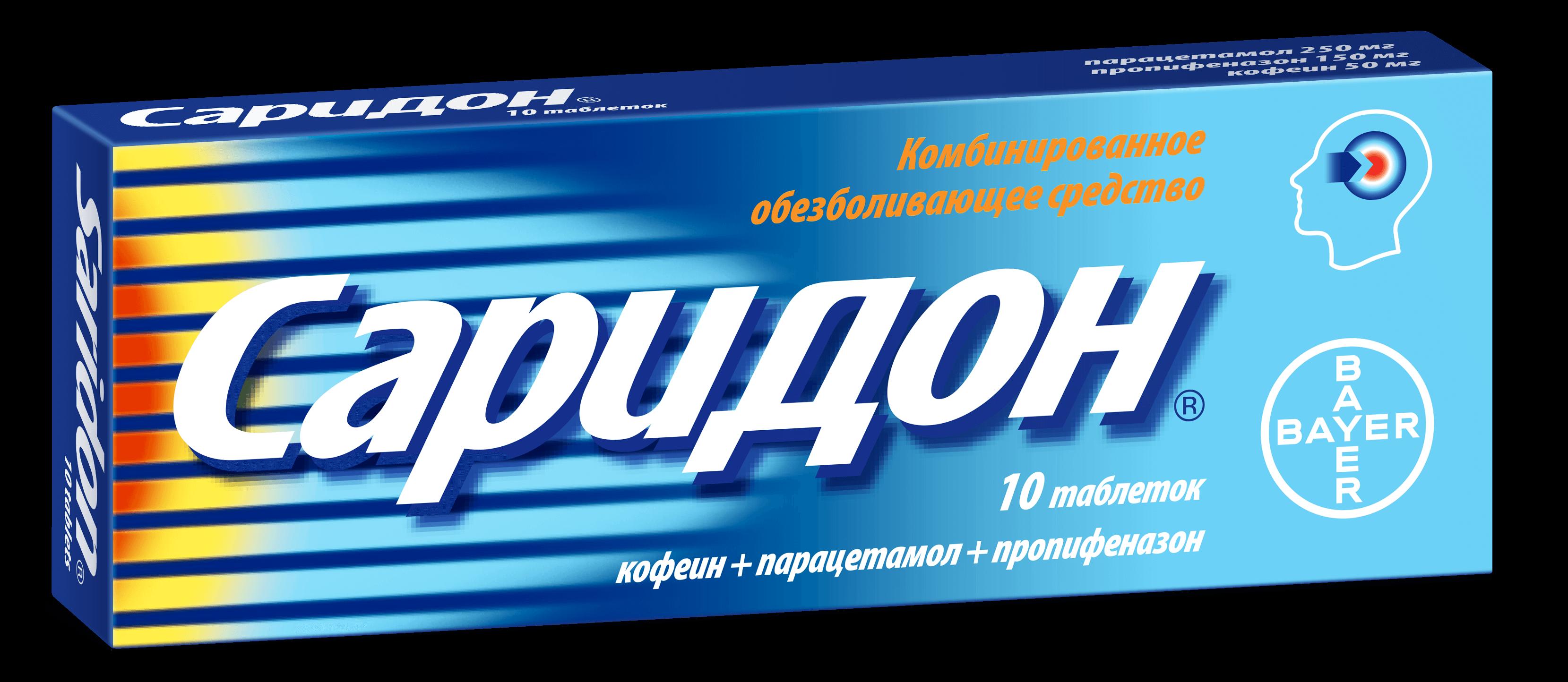 Саридон: инструкция по применению таблеток