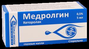 Медролгин