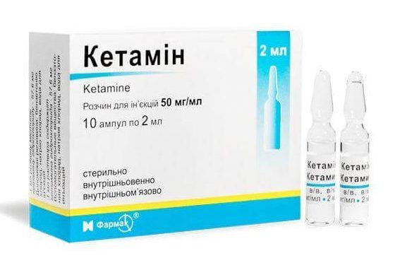 Кетамин: инструкция по применению раствора