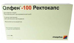 Олфен-100 ректокапс