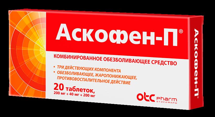 Аскофен П: инструкция по применению таблеток