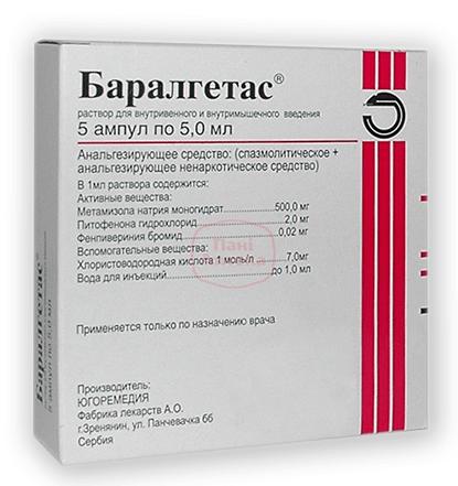 Баралгетас: инструкция по применению таблеток и ампул