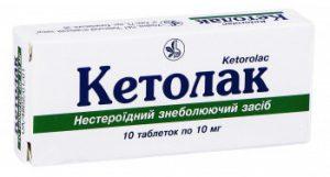 Кетолак